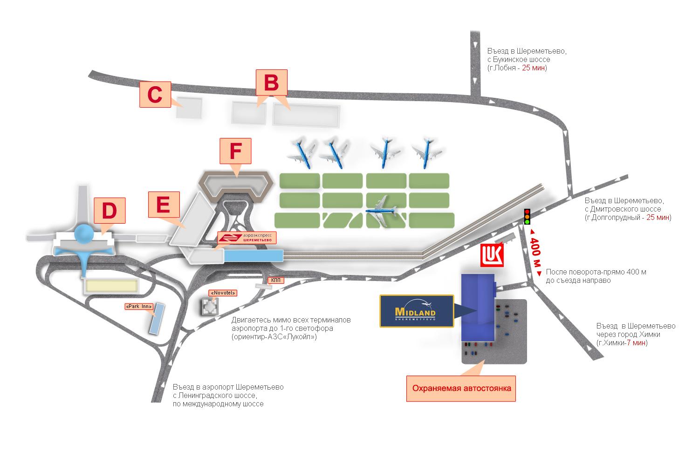 Схема проезда из твери в шереметьево терминал d